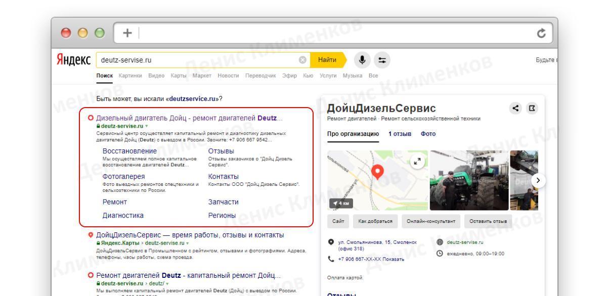 организация в Яндекс