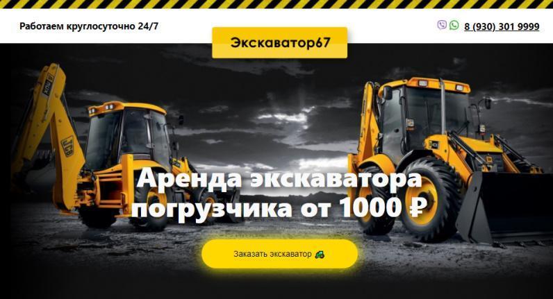 сайт по аренде экскаваторов